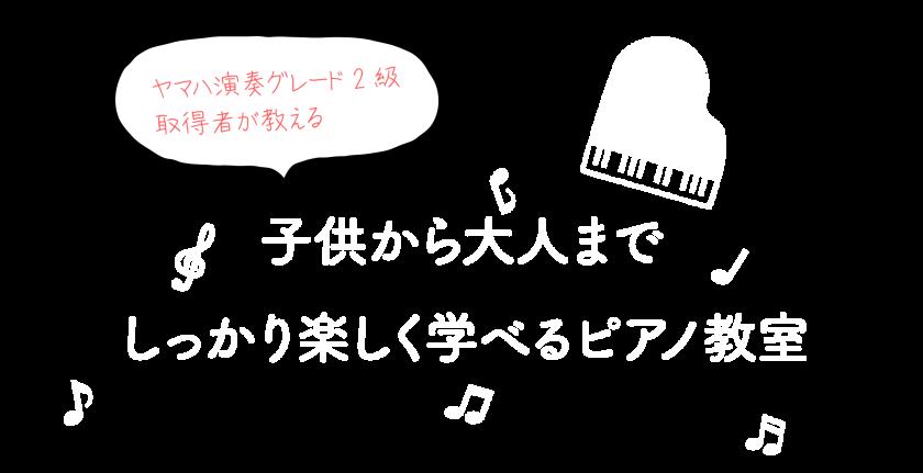 中村寛子音楽教室